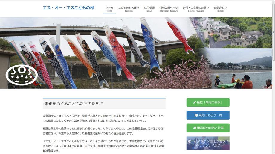こどもの村ホームページ